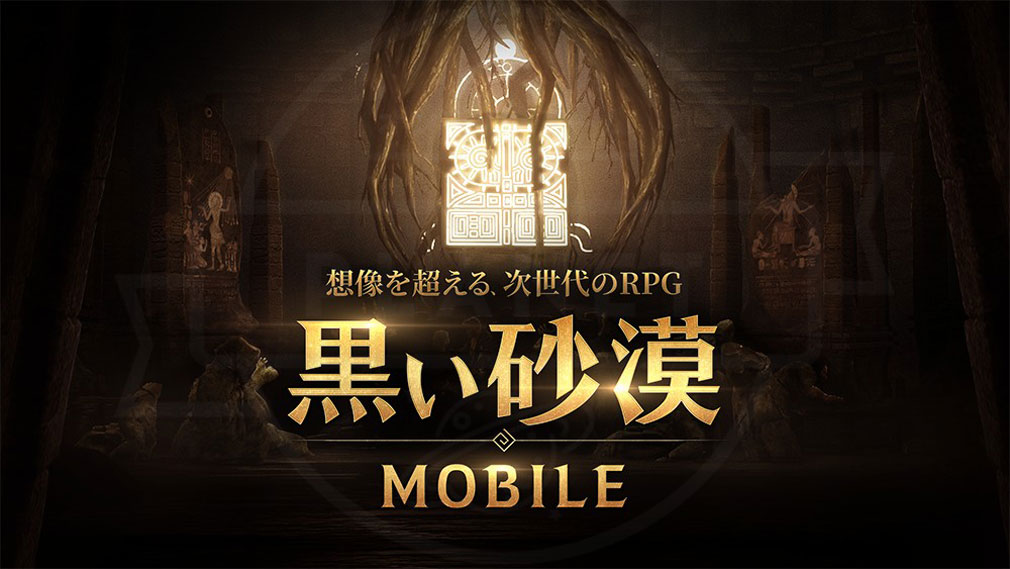 黒い砂漠 MOBILE 日本版メインイメージ