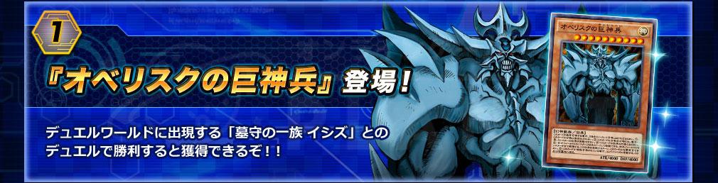 遊戯王 デュエルリンクス PC 『三幻神』カードのひとつ『オベリスクの巨神兵』紹介イメージ