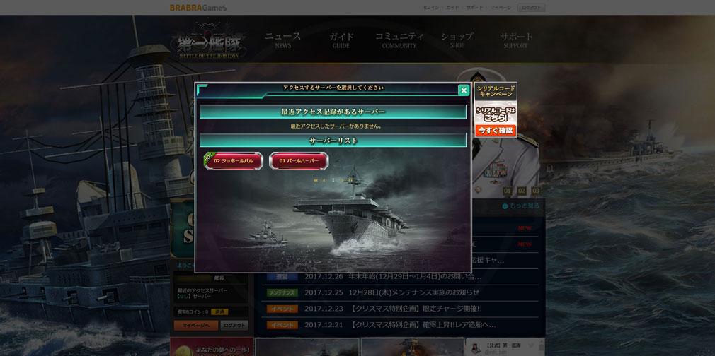 第一艦隊 BATTELE OF THE HORIZON(BOH) サーバー選択画面スクリーンショット