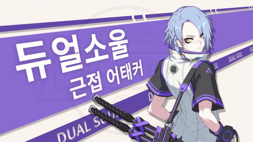 KurtzPel (カーツペル) クラス、武器二刀流の『Dual Soul』のイメージ