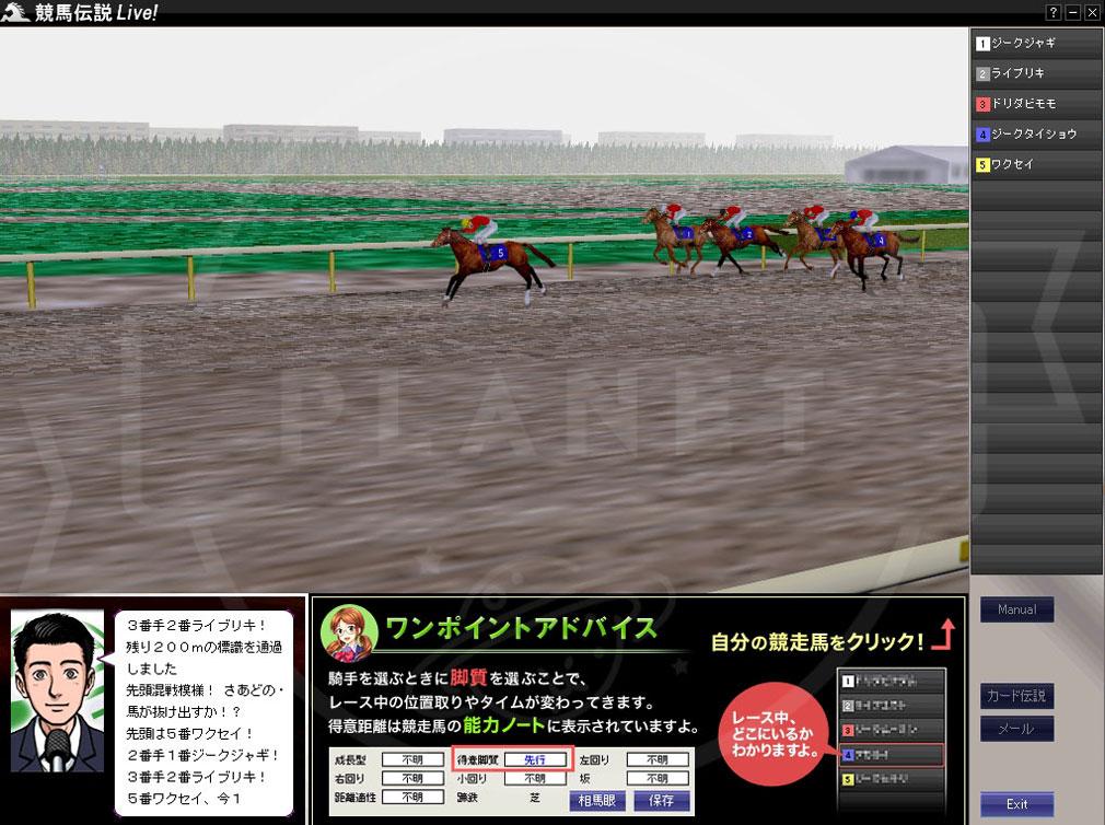 競馬伝説Live! レース勝利スクリーンショット