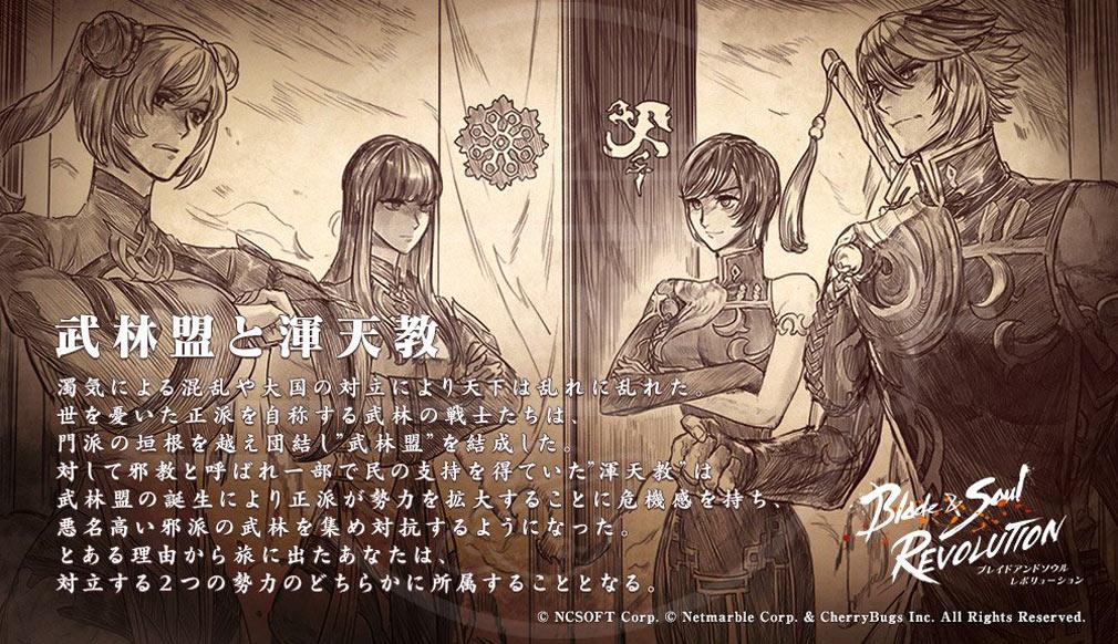 ブレイドアンドソウル レボリューション(Blade&Soul Revolution)ブレレボ 『武林盟』と『渾天教』紹介イメージ