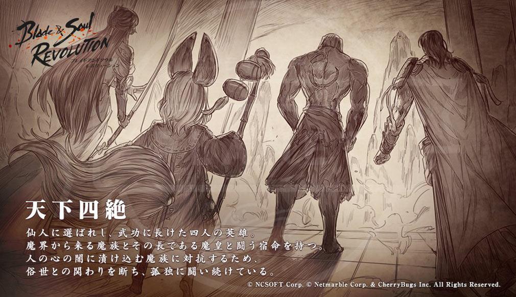 ブレイドアンドソウル レボリューション(Blade&Soul Revolution)ブレレボ 『天下四絶』紹介イメージ
