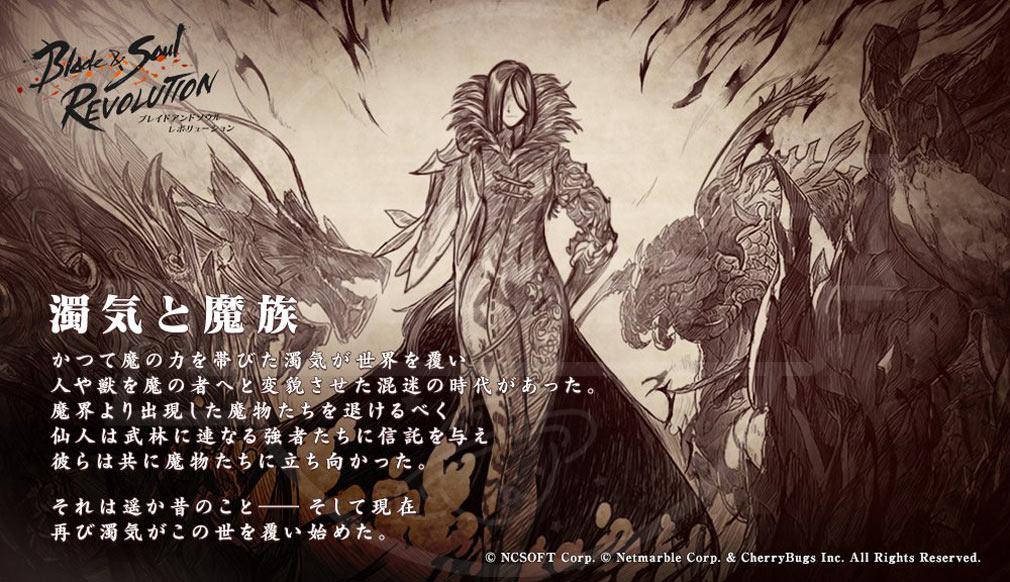 ブレイドアンドソウル レボリューション(Blade&Soul Revolution)ブレレボ 『魔族』と一人佇む妖艶な女性紹介イメージ