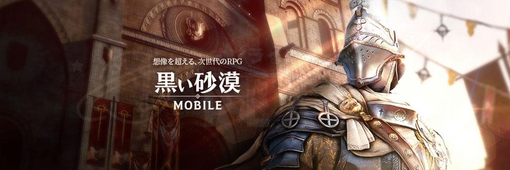 黒い砂漠 MOBILE 日本版 フッターイメージ