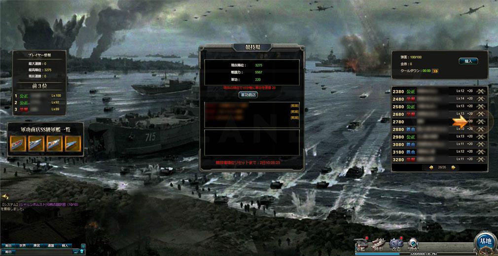 第一艦隊 BATTELE OF THE HORIZON(BOH) PvPバトルコンテンツ『競技戦』スクリーンショット