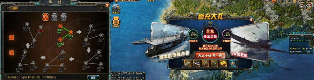 第一艦隊 BATTELE OF THE HORIZON(BOH) 科学技術、バトルコンテンツスクリーンショット