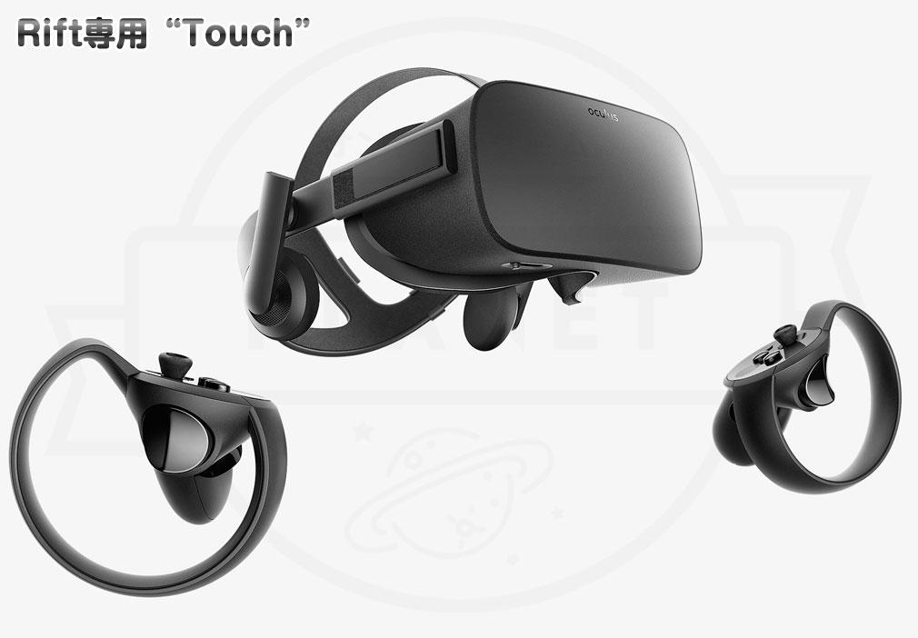 VRコントローラーOculus Rift専用のコントローラTouch