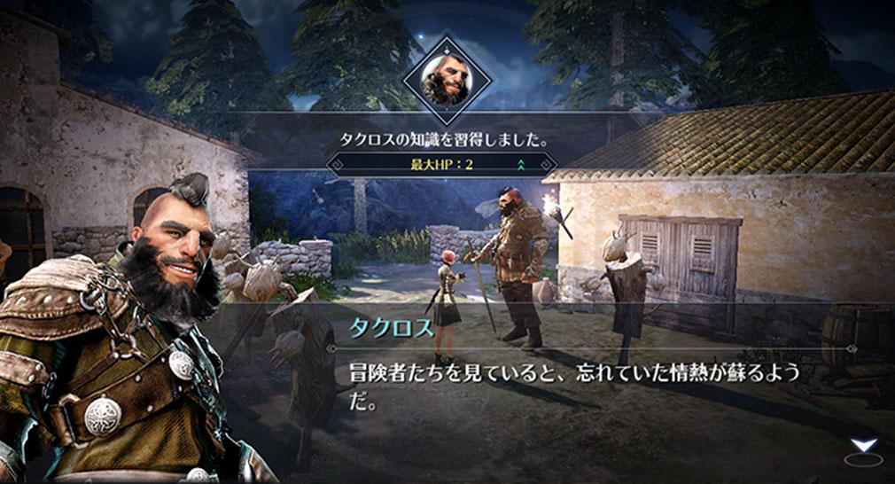 黒い砂漠 MOBILE 【知識】システムスクリーンショット