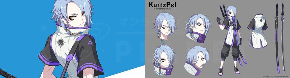 KurtzPel (カーツペル) キャラクター『Kien Astrea (キエン・アストレア)』紹介イメージと原画