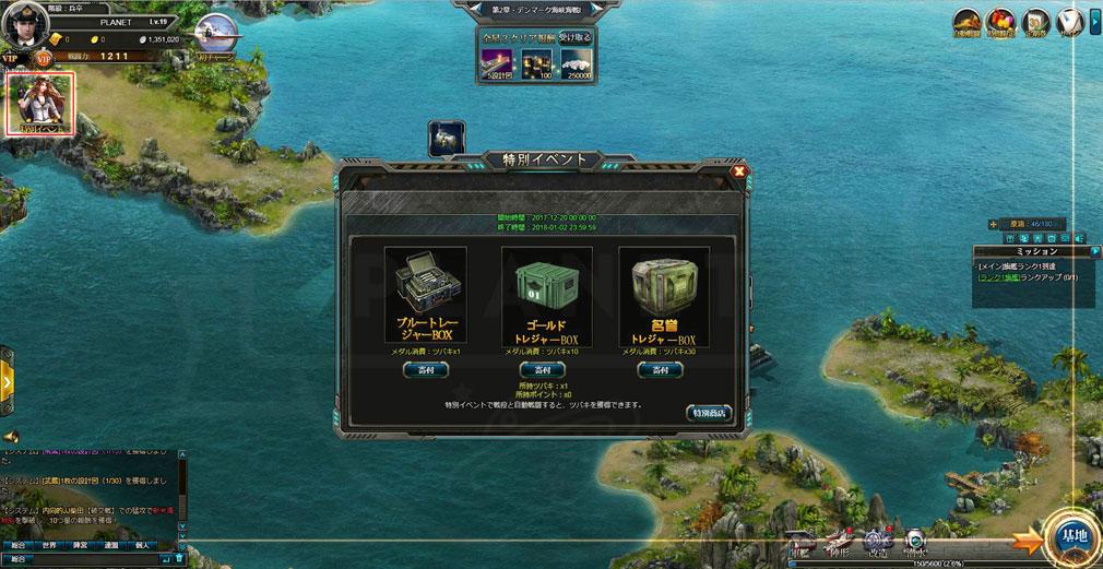 第一艦隊 BATTELE OF THE HORIZON(BOH) 特別イベントスクリーンショット