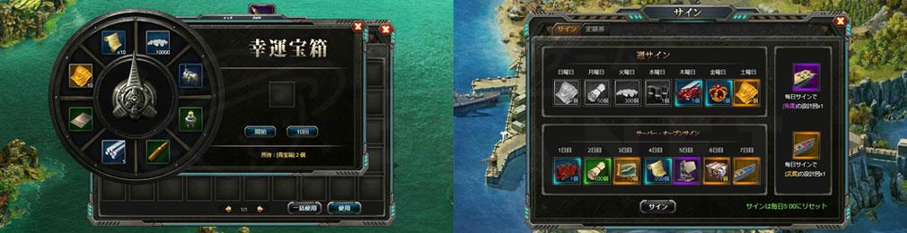 第一艦隊 BATTELE OF THE HORIZON(BOH) イベント報酬の宝箱ボックス開封、ログインボーナススクリーンショット