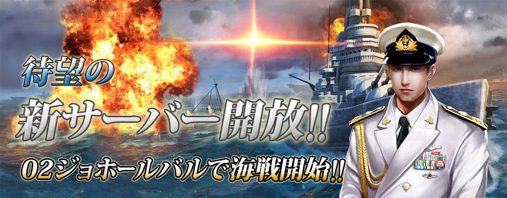 第一艦隊 BATTELE OF THE HORIZON(BOH) 新サーバ開放キービジュアル