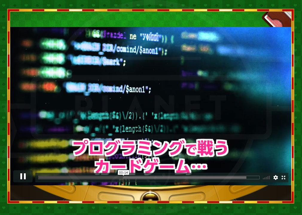 一攫千金プログラミング -ボットdeジャックポット- ゲームの舞台紹介イメージ