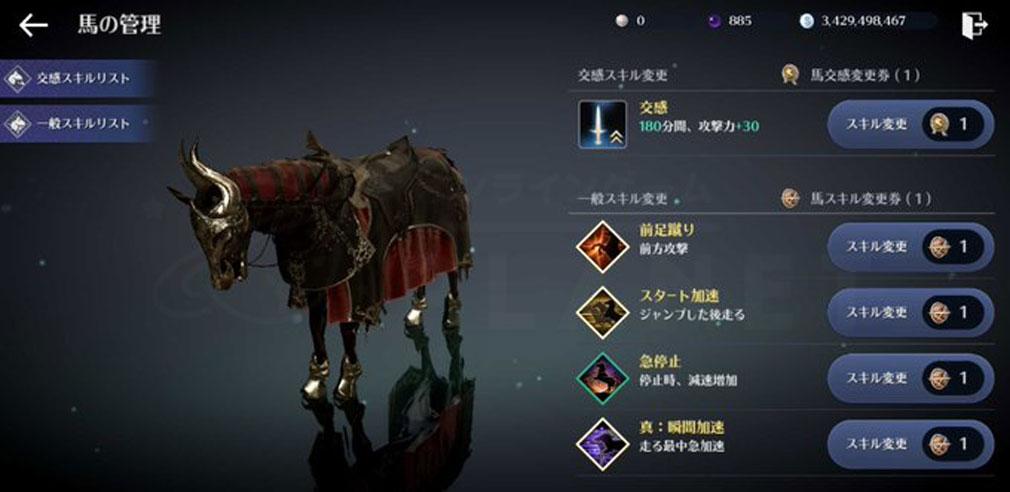 黒い砂漠MOBILE 馬のスキル変更スクリーンショット