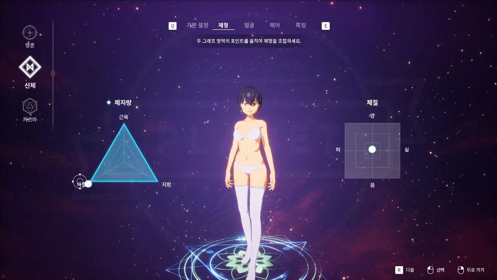 KurtzPel (カーツペル) 女性体型カスタマイズスクリーンショット