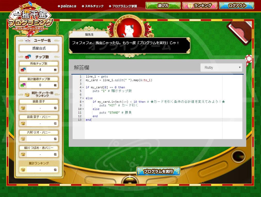 一攫千金プログラミング -ボットdeジャックポット- プログラミング記入画面スクリーンショット