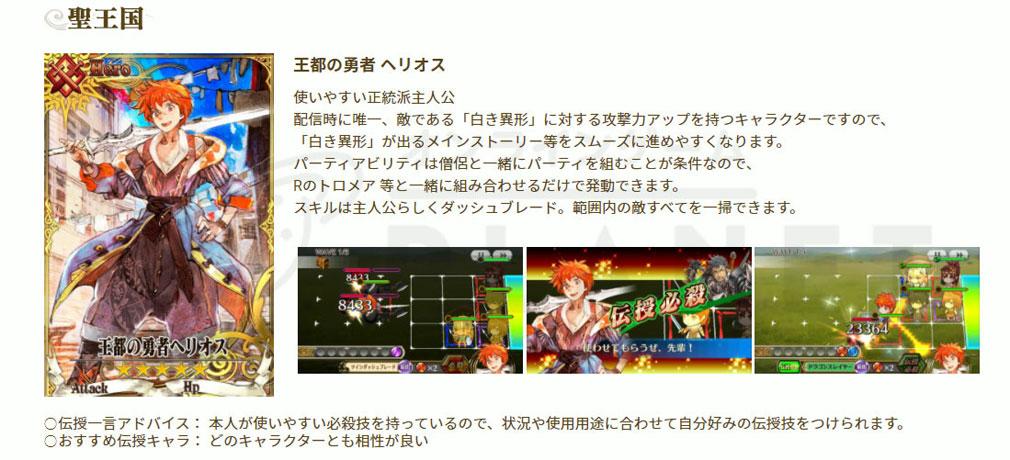 チェインクロニクル3 (チェンクロ) PC 英雄に憧れる少年の物語【英雄譚】