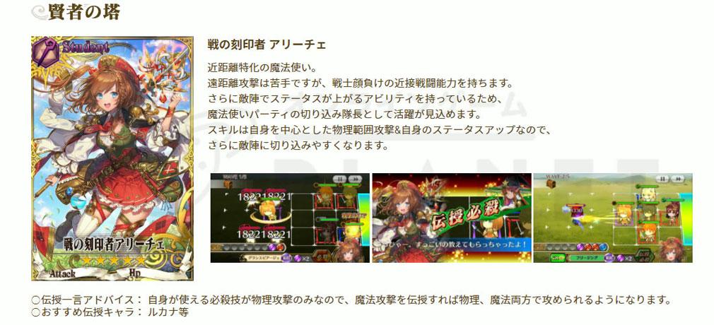 チェインクロニクル3 (チェンクロ) PC 魔法の刻印を宿す少女の物語【青春物語】