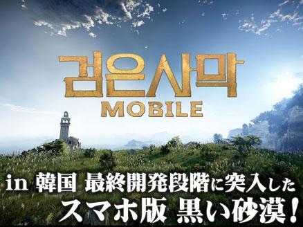黒い砂漠 MOBILE 韓国ティザーサイト公開用のサムネイル