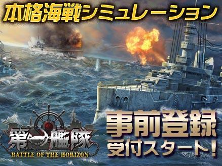 第一艦隊 BATTELE OF THE HORIZON(BOH) 事前登録用サムネイル