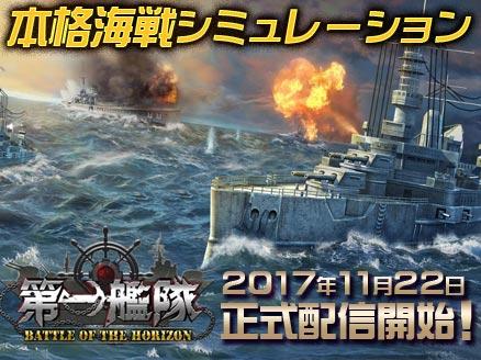 第一艦隊 BATTELE OF THE HORIZON(BOH) サービス開始用サムネイル
