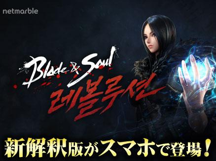 ブレイドアンドソウル レボリューション(Blade&Soul Revolution) サムネイル