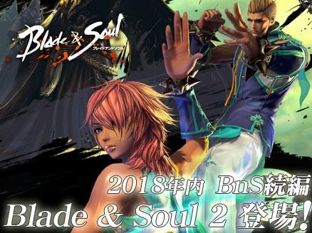 Blade&Soul 2 (ブレイドアンドソウル2)BnS2 サムネイル