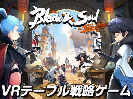 Blade&Soul Table Arena (ブレイドアンドソウルテーブルアリーナ) サムネイル