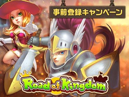 Road of Kingdom(ロードオブキングダム)ROK 事前登録用サムネイル