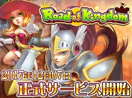 Road of Kingdom(ロードオブキングダム)ROK サービス開始用サムネイル