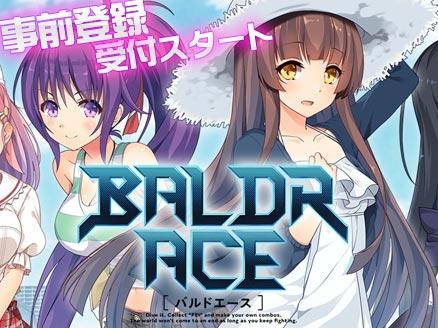 BALDR ACE(バルドエース) PC 事前登録用サムネイル