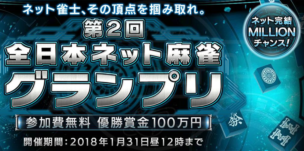 オンライン麻雀 Maru-Jan 『第2回全日本ネット麻雀グランプリ』メインイメージ