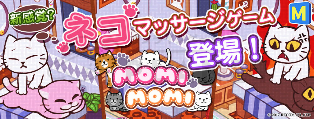 モミモミ PC キービジュアル