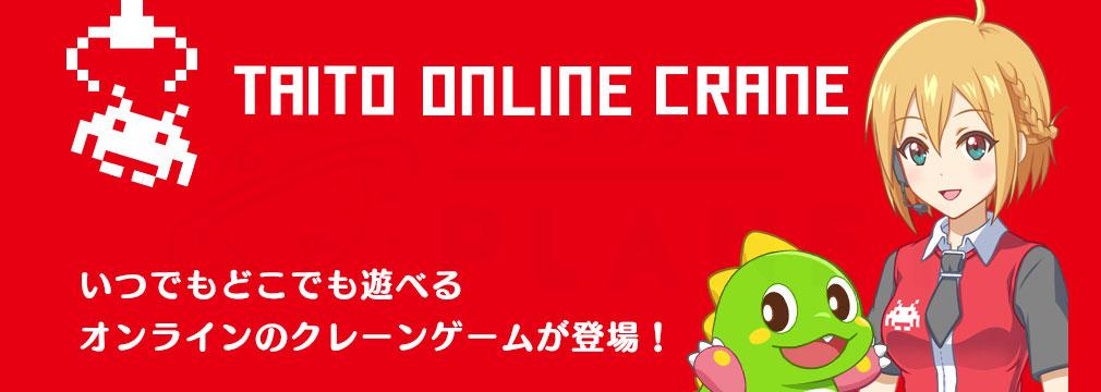 タイトーオンラインクレーン PC メインイメージ