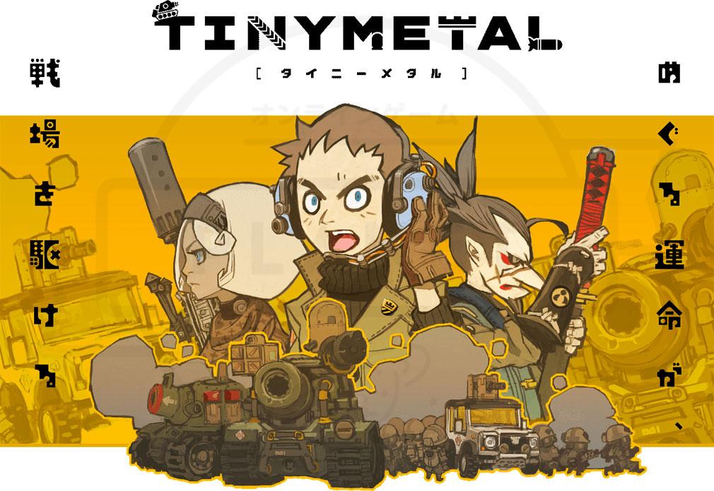 TINY METAL(タイニーメタル) PC キービジュアル
