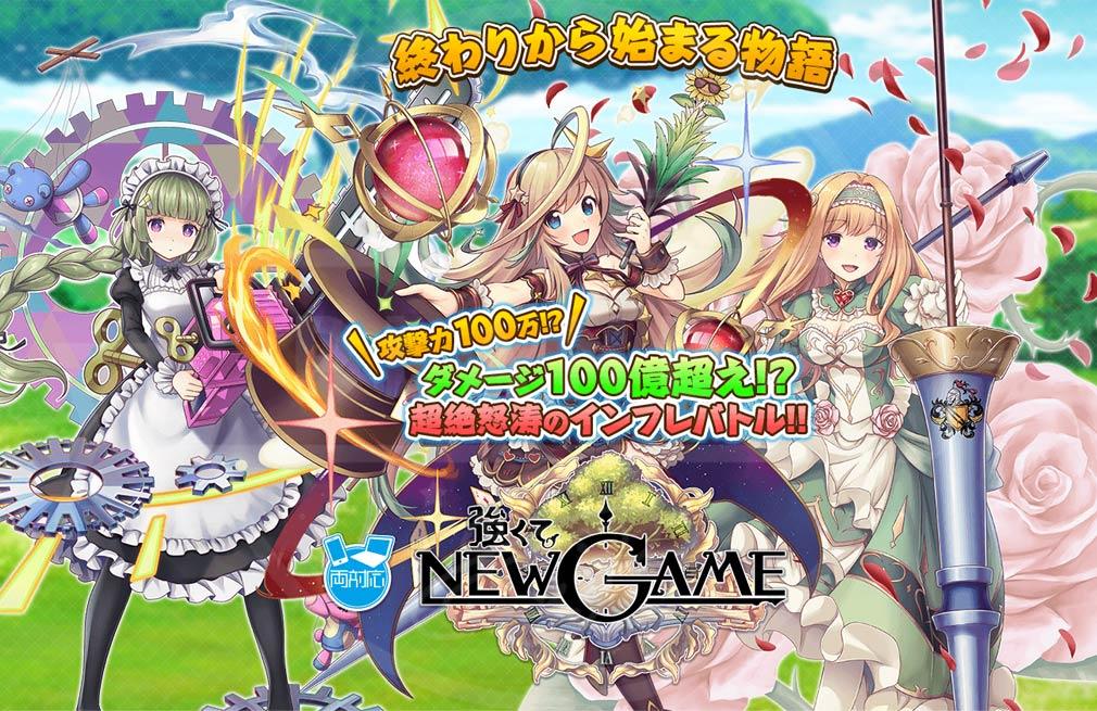 強くてNEW GAME(つよニュー) PC メインイメージ