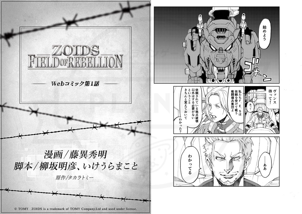 ZOIDS FIELD OF REBELLION(ゾイドFOR) PC WEB漫画1巻イメージ