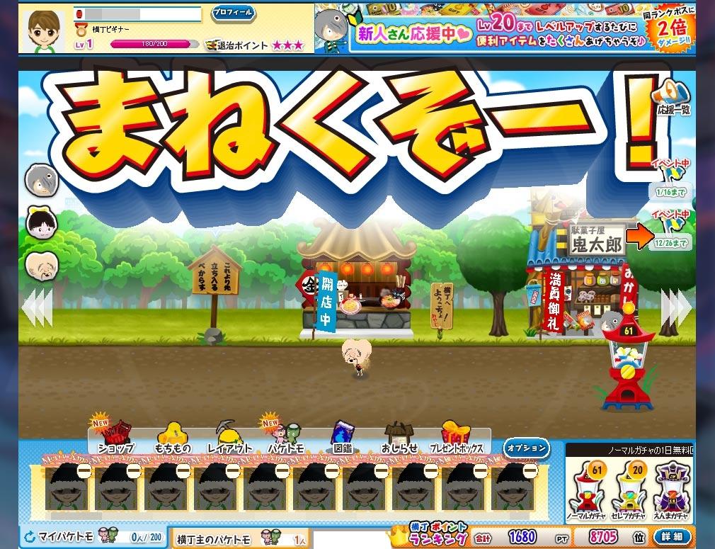 ゲゲゲの鬼太郎 妖怪横丁 開店スクリーンショット