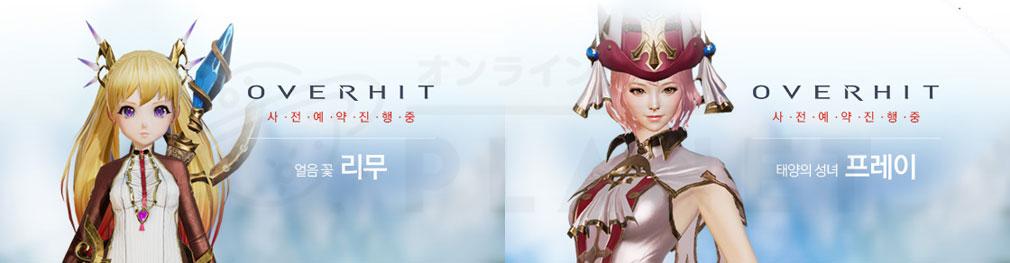 OVERHIT(オーバーヒット) 英雄キャラクターイメージ