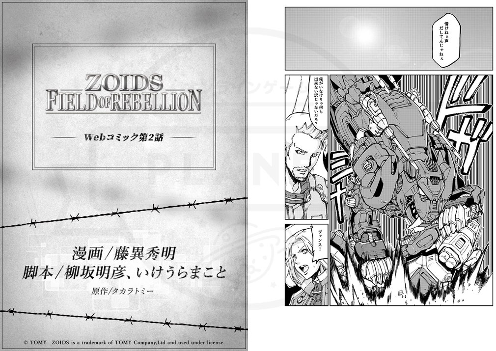 ZOIDS FIELD OF REBELLION(ゾイドFOR) PC WEB漫画2巻イメージ