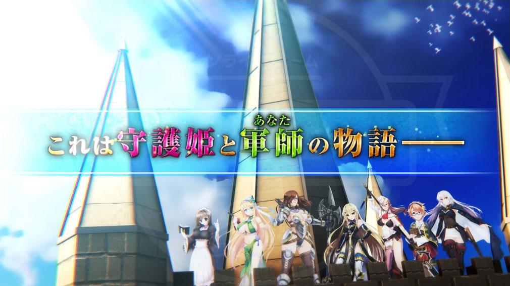 鋼鉄の守護姫兵団 メイデンリッター PC 物語イメージ