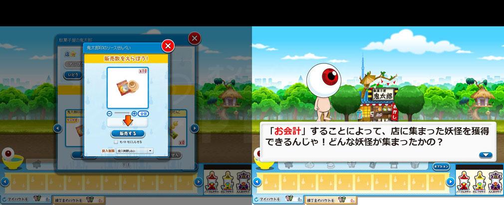 ゲゲゲの鬼太郎 妖怪横丁 販売商品の設定、会計についてのスクリーンショット