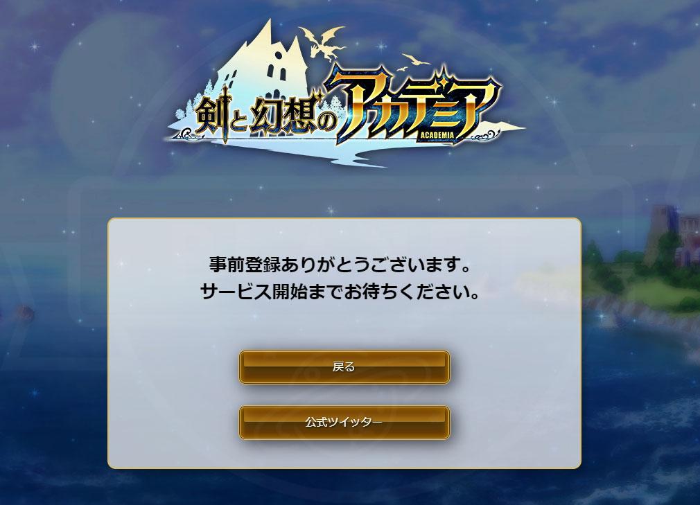 剣と幻想のアカデミア(剣アカ) PC 事前登録参加完了スクリーンショット