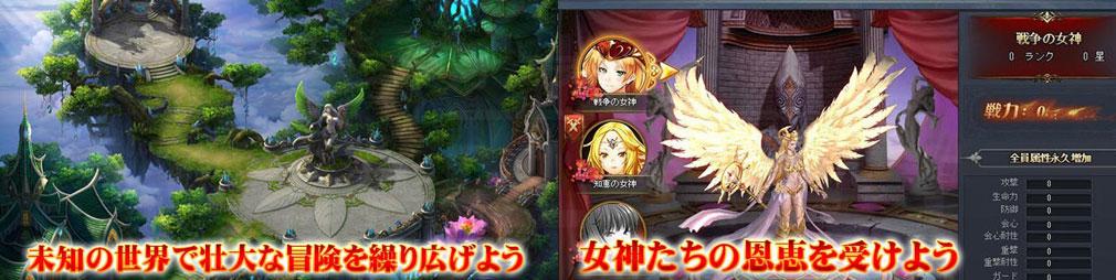 騎士と翼のフロンティア 世界観、女神の概要紹介