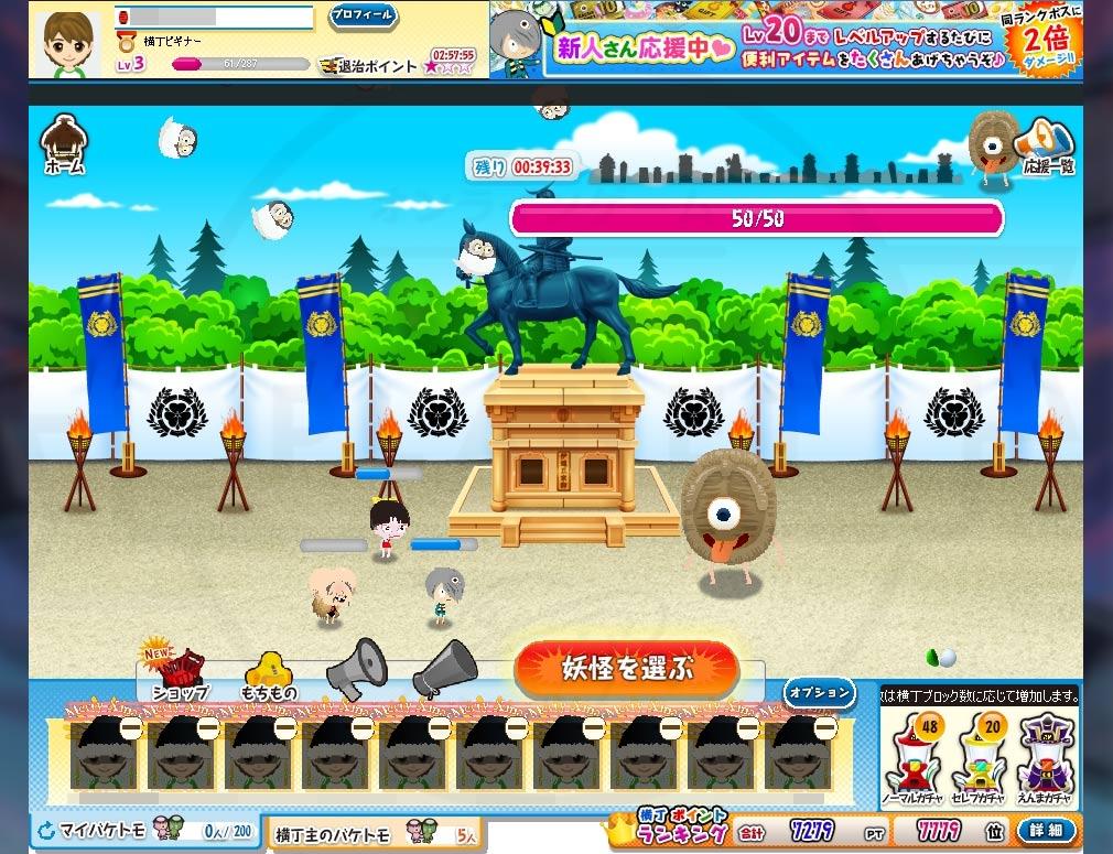 ゲゲゲの鬼太郎 妖怪横丁 『妖怪ポスト』バトル画面スクリーンショット