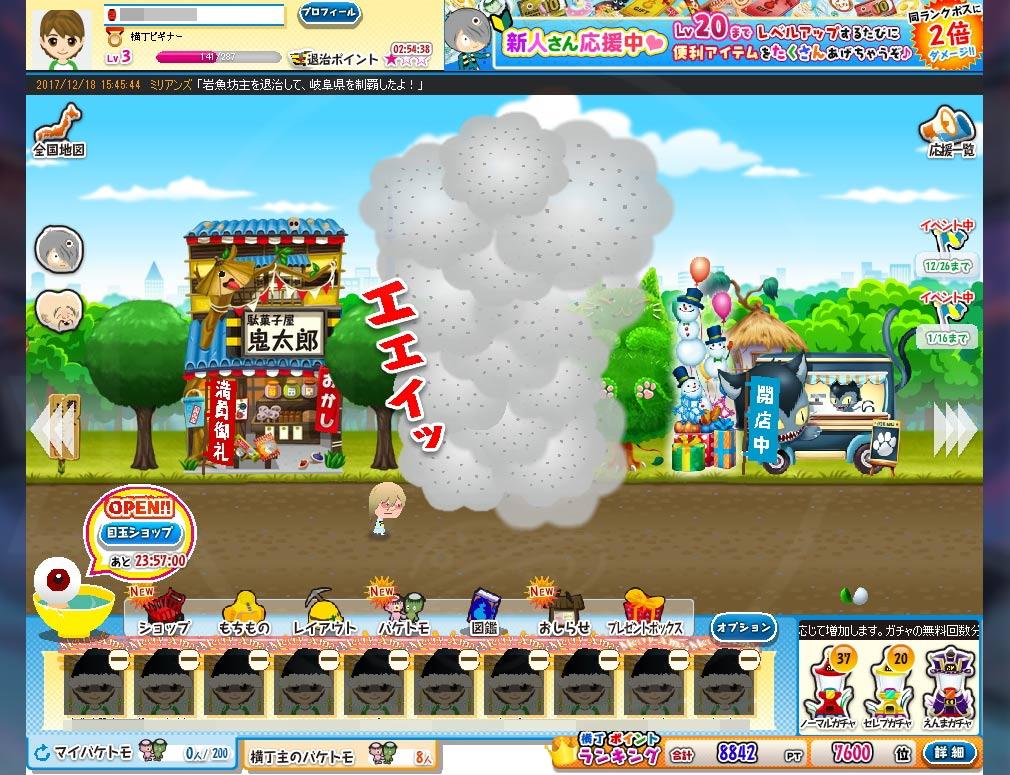 ゲゲゲの鬼太郎 妖怪横丁 お店アップグレード中のスクリーンショット