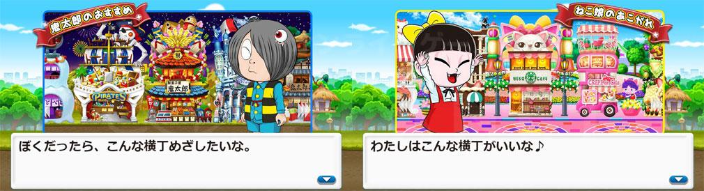ゲゲゲの鬼太郎 妖怪横丁 猫娘と鬼太郎の理想の横丁シナリオスクリーンショット