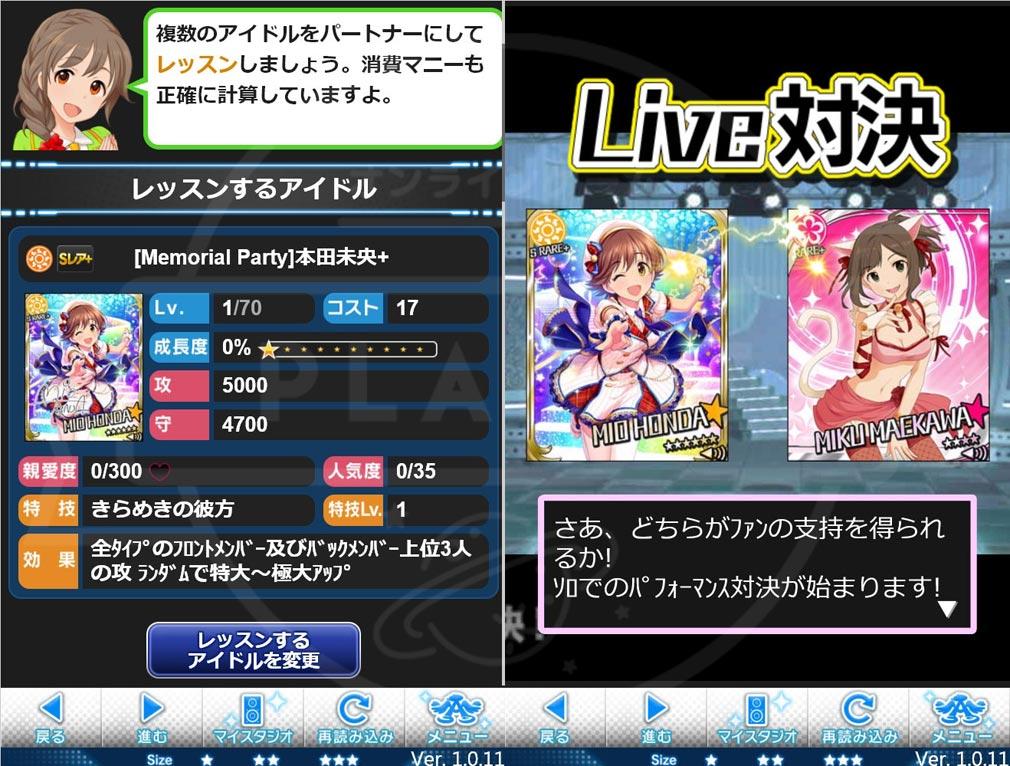 アイドルマスター シンデレラガールズ(デレマス) PC 『レッスン』、『LIVE/バトル』スクリーンショット