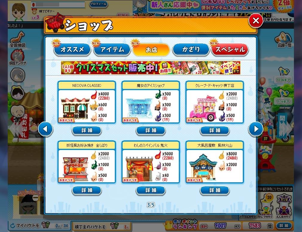 ゲゲゲの鬼太郎 妖怪横丁 お店を購入できるショップのスクリーンショット